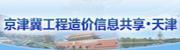 京津冀工程造价信息共享-天津